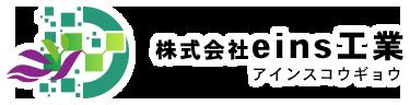 ボード貼り・軽天下地・軽天工事は大阪の株式会社eins工業